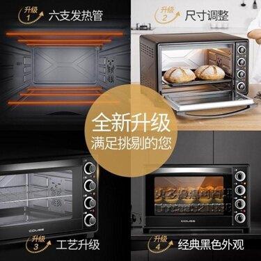 卡士560A電烤箱家用小型烘焙多功能全自動蛋糕60升大容量爐 每日下殺NMS 母親節禮物
