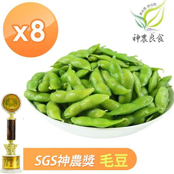 【神農良食】SGS神農獎外銷等級原味/薄鹽/芋香毛豆-8入組