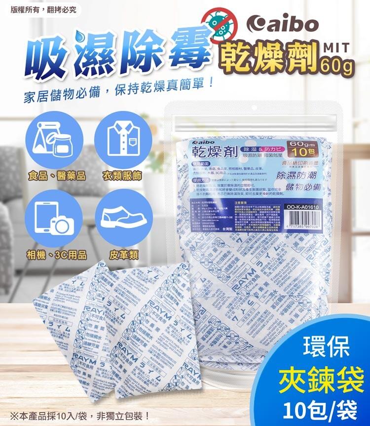 台灣製造 濕霉out 乾燥劑