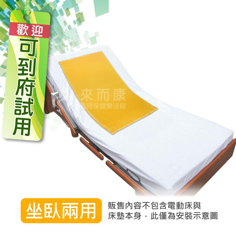 來而康 艾克森 減壓床墊 6405H 含固定帶與布套 坐臥兩用 脂肪墊