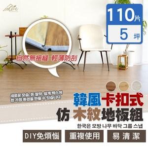 Incare北歐高仿真可拆裝DIY卡扣防滑隔音地板-木紋(110片/5坪)龍眼木
