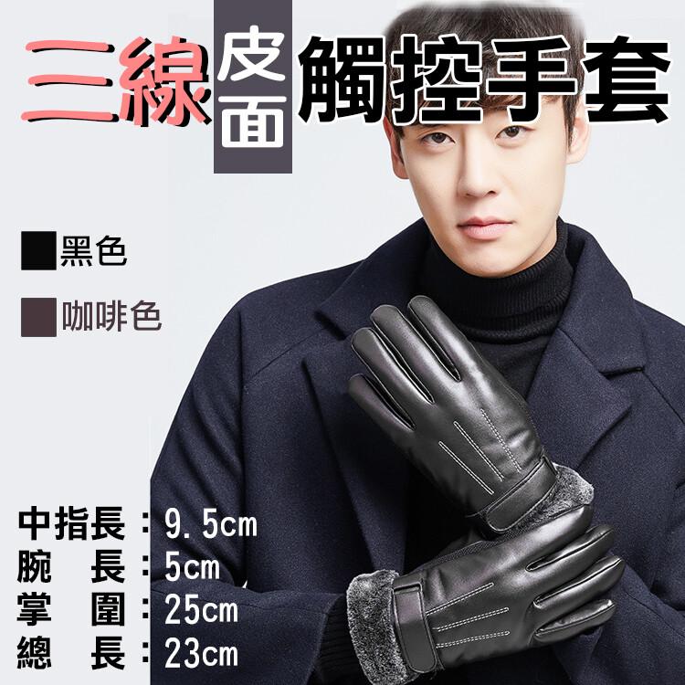 三線皮面觸控手套 防風防潑水手套