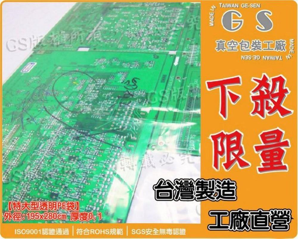 gs-ba91pe袋195*280cm加厚0.1一包(5入)525元含稅價~電子袋大型pe袋電子零件