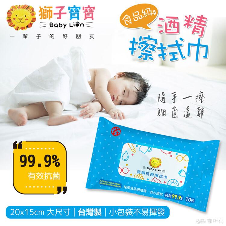 台灣製造 獅子寶寶 酒精抗菌擦拭巾