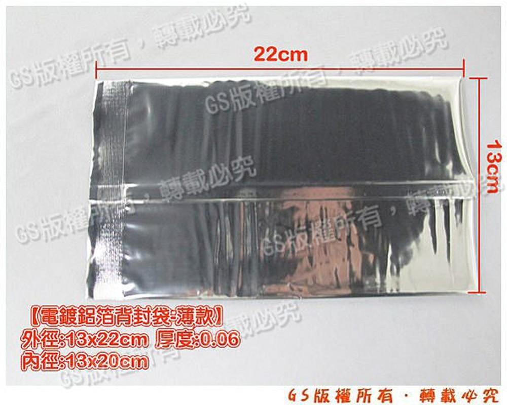 l13 背封電鍍鋁箔袋 13*22cm厚度0.06~100入pe袋抗靜電袋快遞袋食品