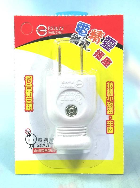 電精靈插頭 PP001【52503551】插頭《八八八e網購