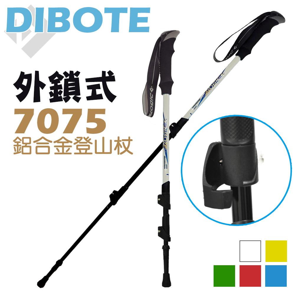 【迪伯特DIBOTE】7075鋁合金 三代外鎖式登山杖 (白)