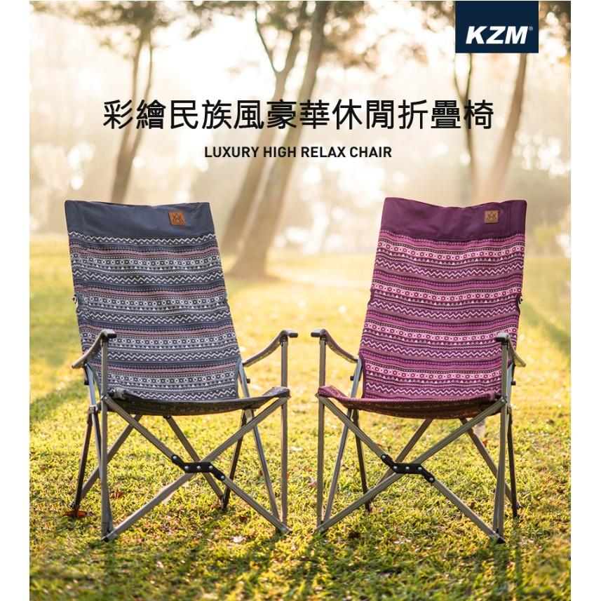 彩繪民族風豪華休閒折疊椅 休閒椅 折合椅 戶外椅 【露戰隊】