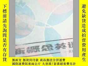二手書博民逛書店罕見新概念英語——課本中譯本(1—4)上海科學技術Y19658