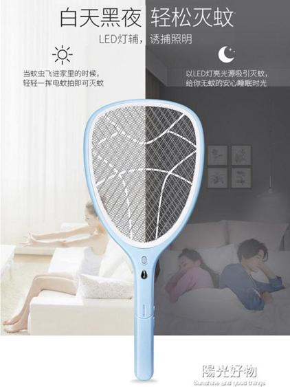 電蚊拍久量充電式家用強力電池多功能LED燈電蠅拍打蒼蠅滅蚊子拍  夏洛特居家名品