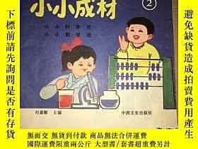 二手書博民逛書店D16罕見小小成材(2)Y16651 劉嘉敏 中國文史出版社 出