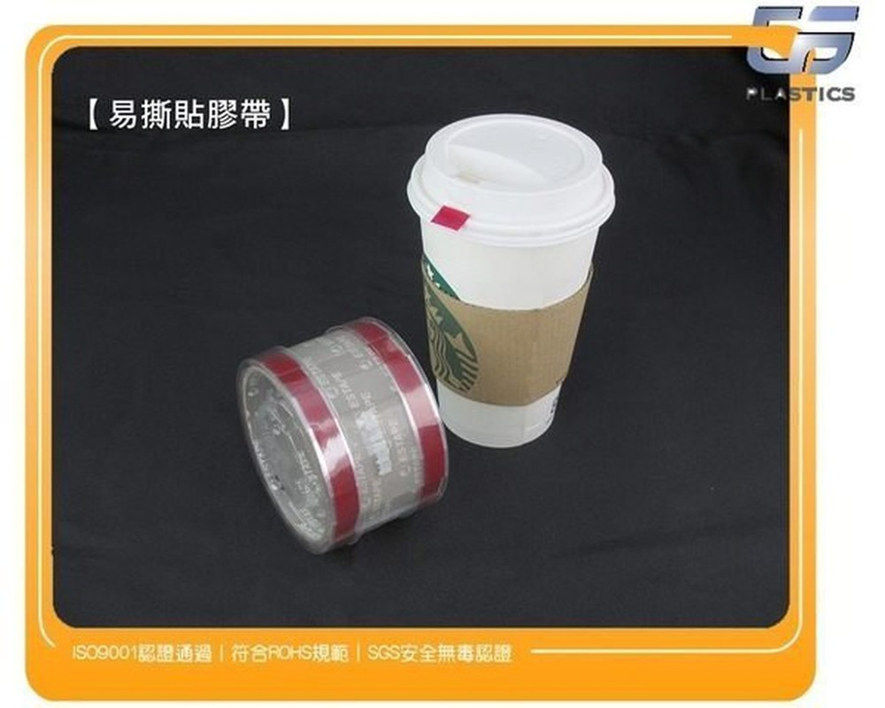 gs-fe10白色開口膠帶寬1.5*長5.5cm 含稅價 易撕貼 咖啡膠帶 開口貼 7-1