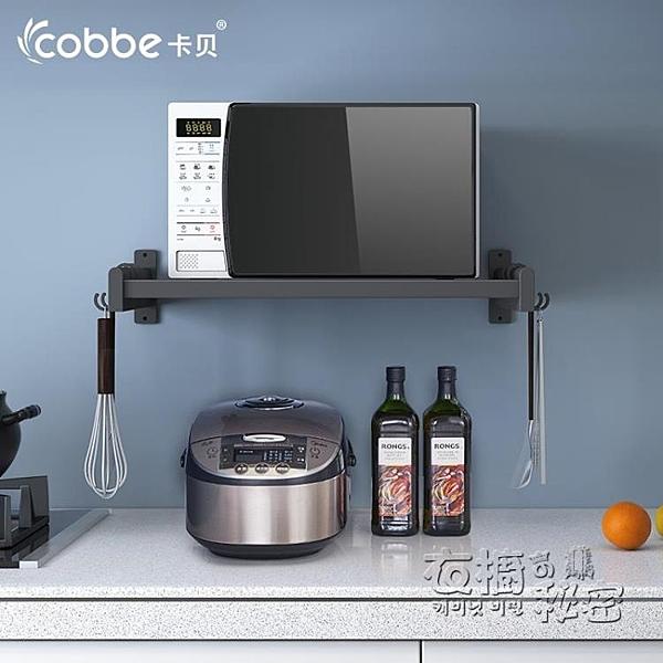 太空鋁微波爐置物架壁掛式牆上掛架烤箱支架廚房收納架子黑色家用 雙十二全館免運