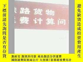 二手書博民逛書店罕見鐵路貨物運費計算問答Y19658 王大文編 中國鐵道出版社