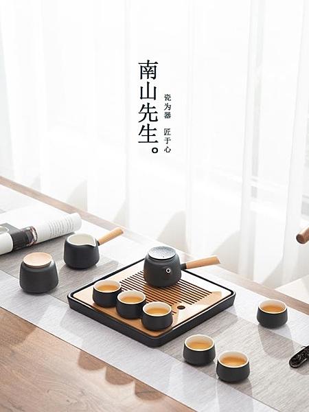茶具 黑陶側把壺功夫茶具套裝家用簡約儲水式干泡茶盤茶海陶瓷【快熟出貨】