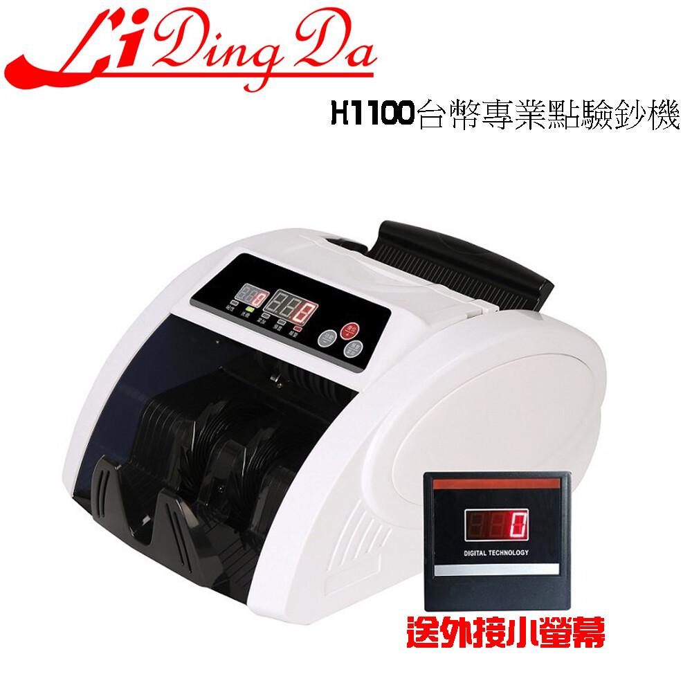 li ding da h-1100點驗鈔機(送外接小螢幕)加強驗偽程式+ai5磁頭磁頭+繁體操作]
