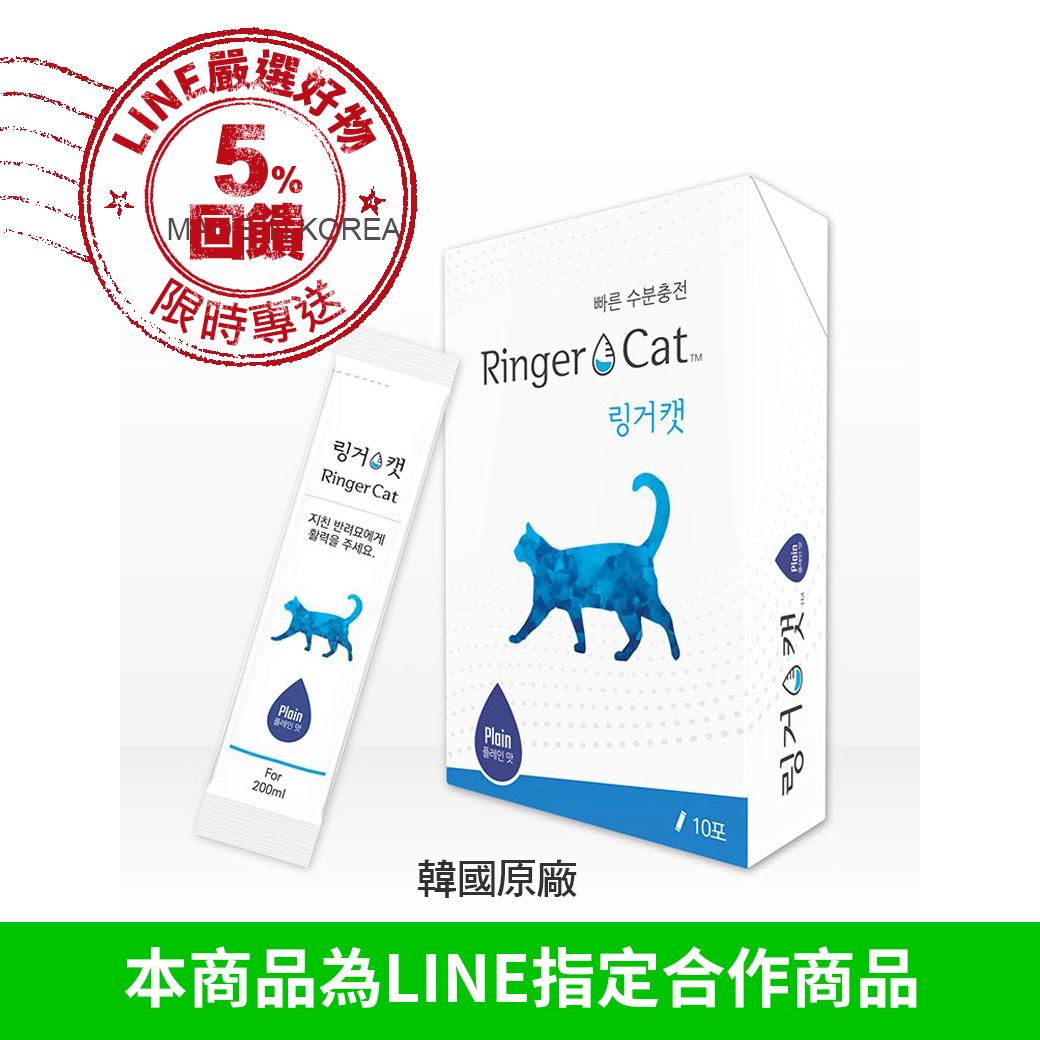 貓咪愛喝水-Ringercat 補給水(1個月30入,3個月90入)(韓國原廠已售完)