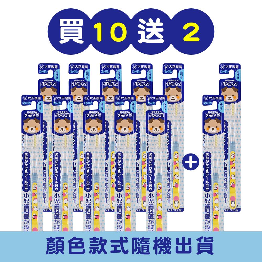 【大正製藥】兒童專用牙刷(6-12歲)【買10送2】(共12入顏色隨機)