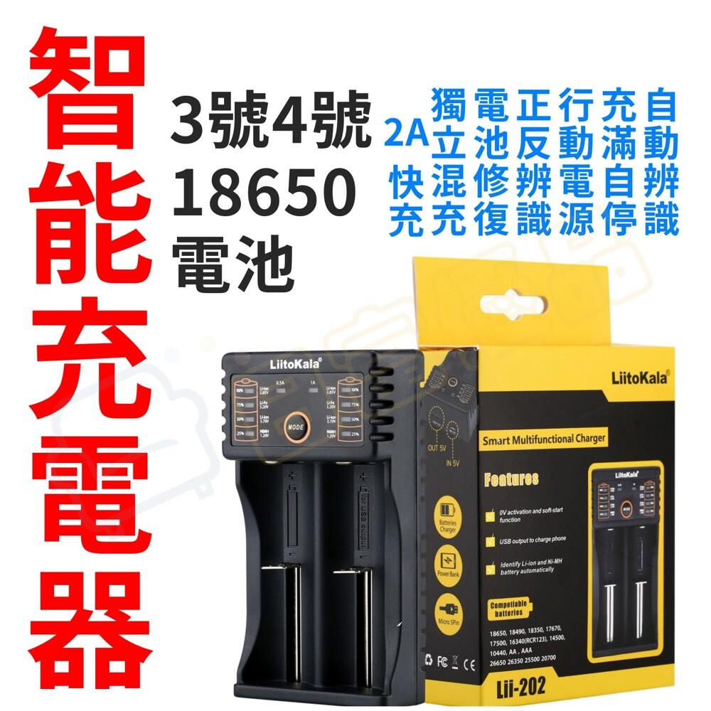 台灣現貨充電電池 雙槽充電器 18650充電器 usb充電器 可充 鋰電池  3號電池 4號電池