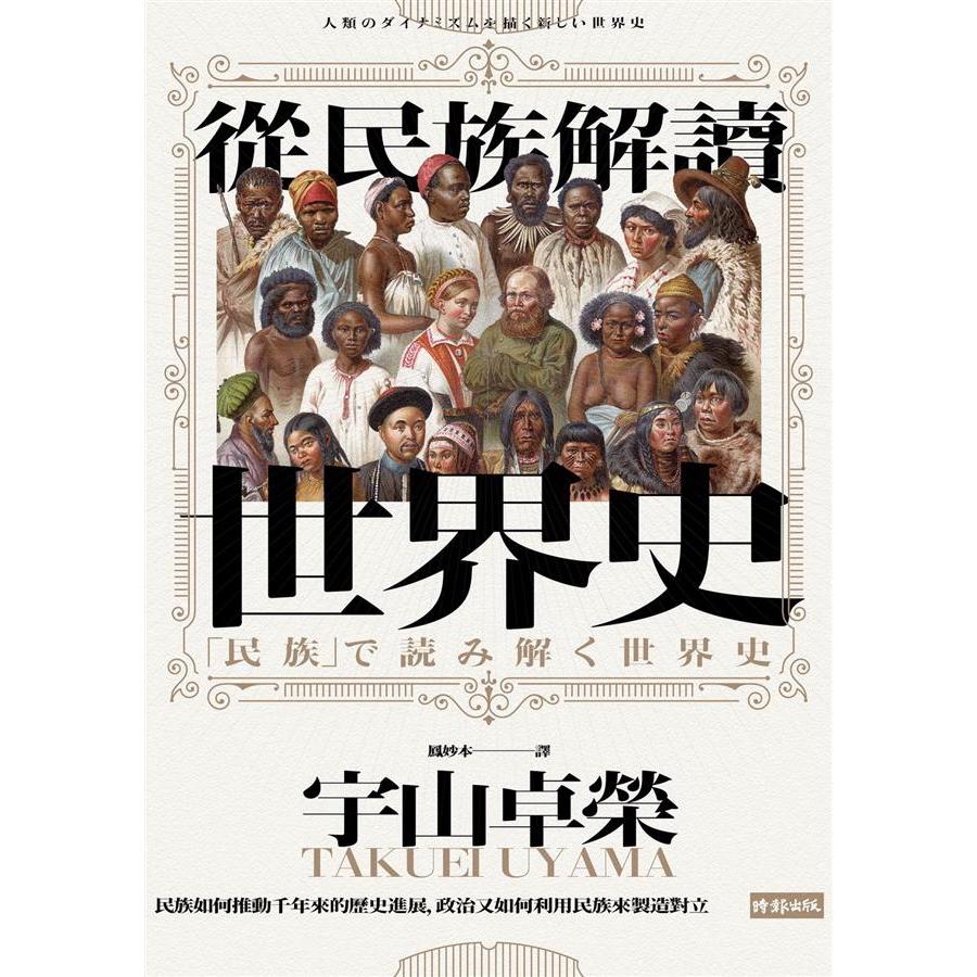 從民族解讀世界史: 民族如何推動千年來的歷史進展,/宇山卓榮 誠品eslite