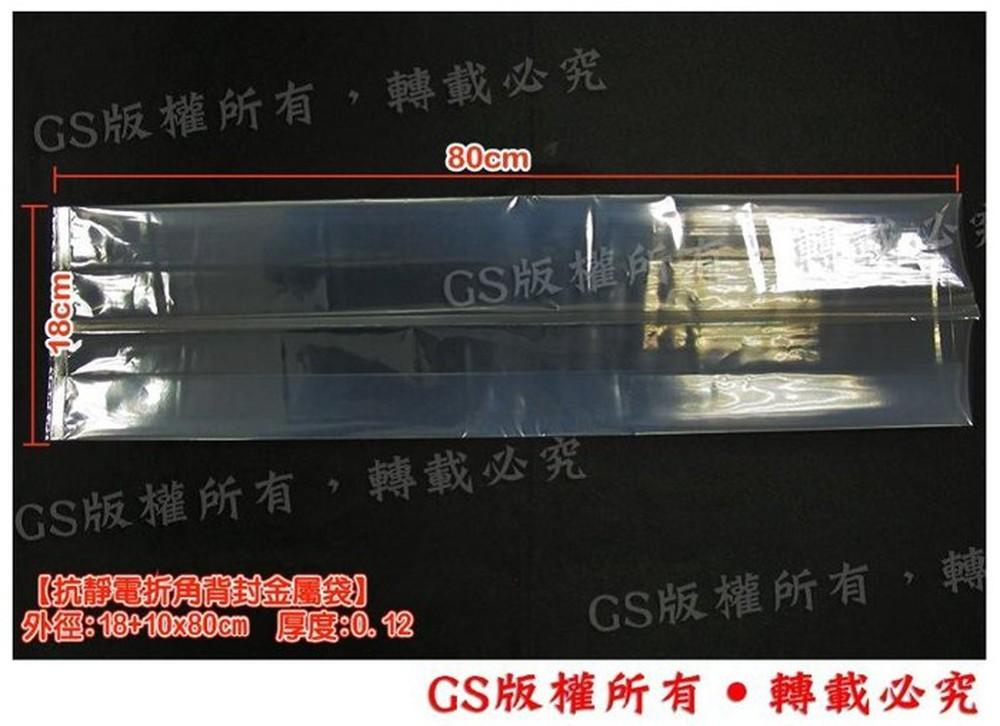gs-a90金屬背封袋18+10*80cm 厚度0.12  (500入