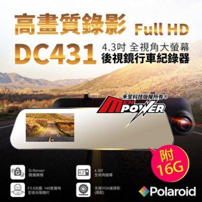 【附16G】Polaroid 寶麗萊 DC431 高畫質後視鏡行車記錄器【禾笙科技】