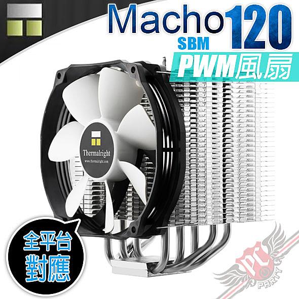 [ PC PARTY ] 利民 Thermalright Macho 120 SBM 全平台扣具 INTEL AMD