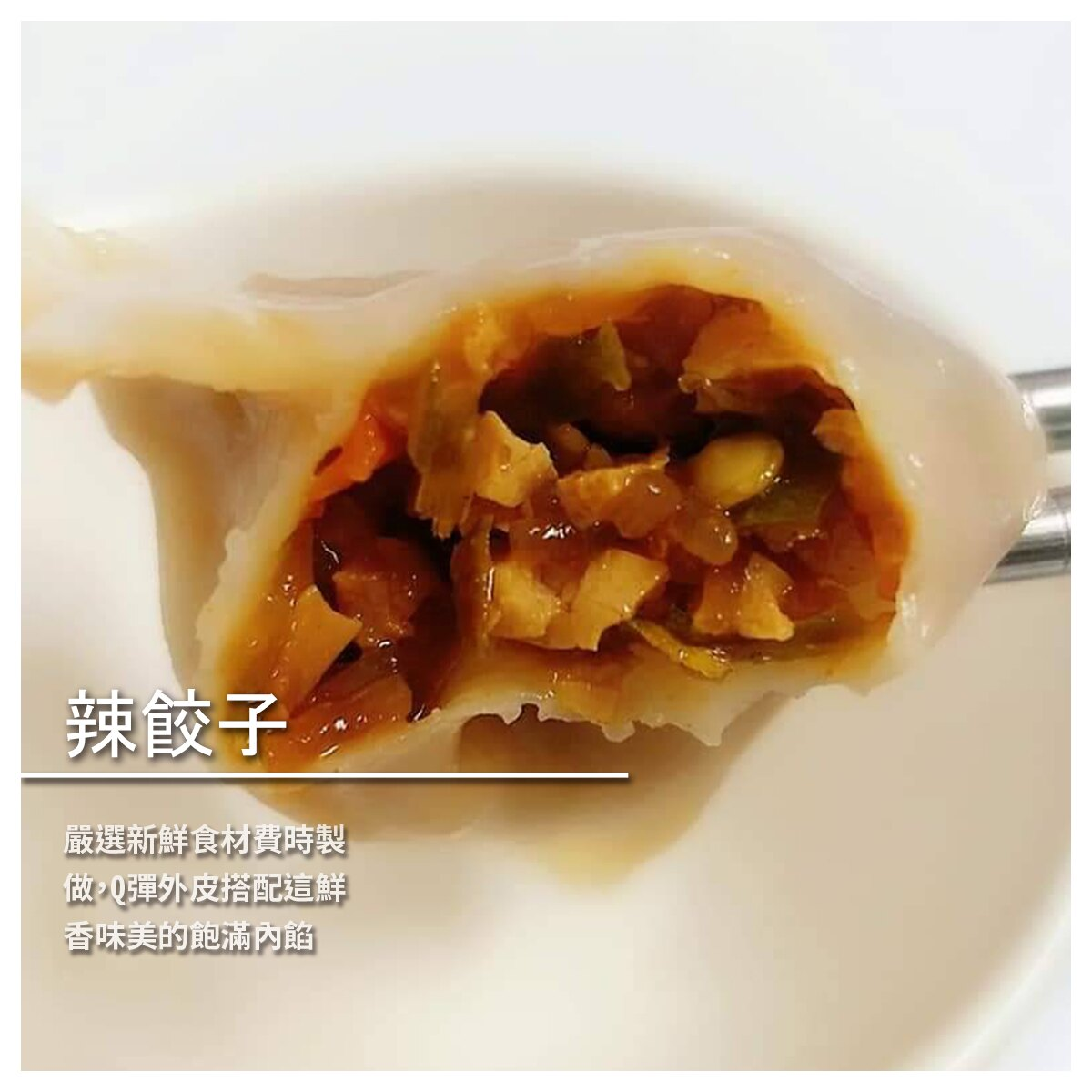 【珠媽媽素食手工水餃餛飩】辣餃子 50入/包
