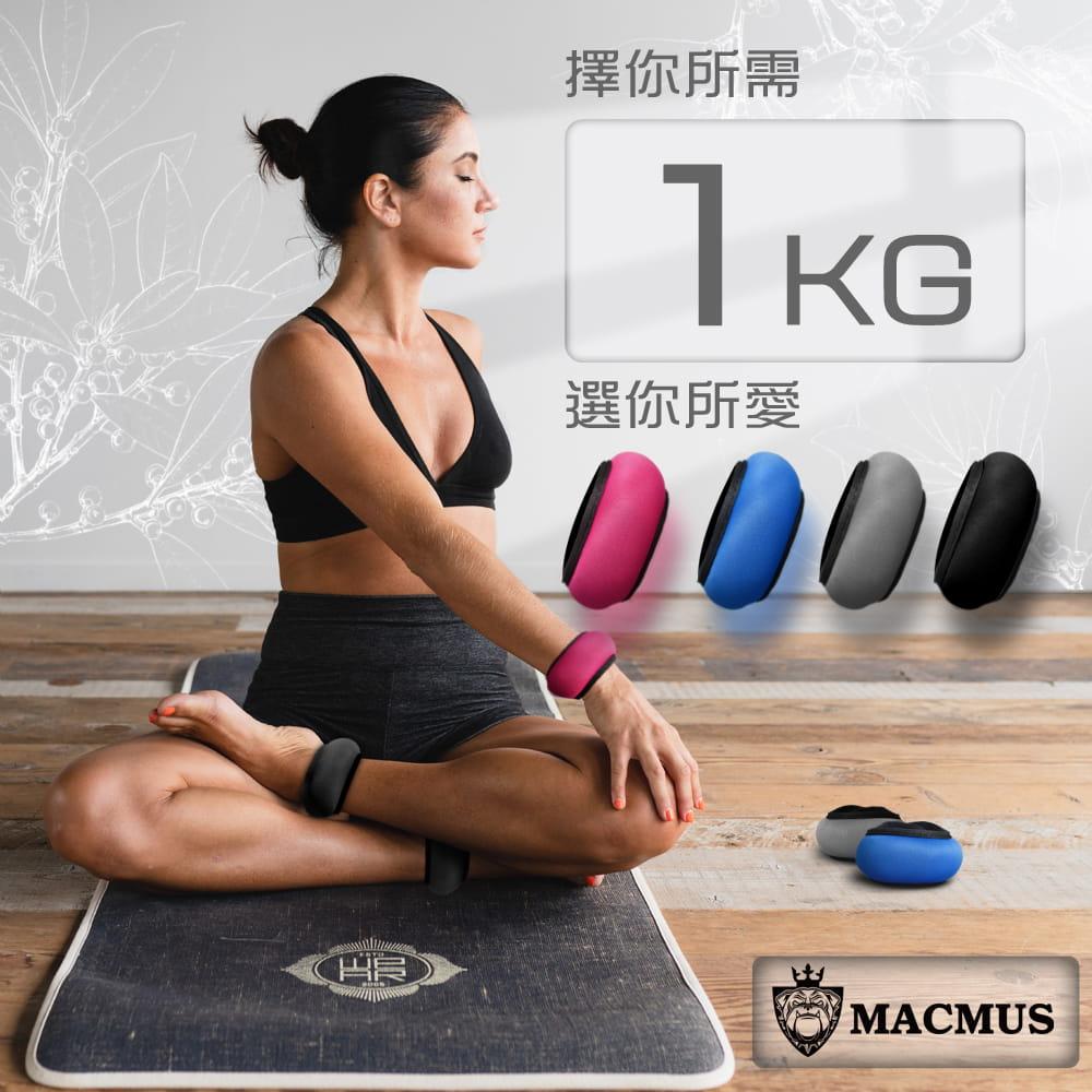 1公斤 瑜伽專用運動沙包|瑜珈負重沙袋|綁手沙包