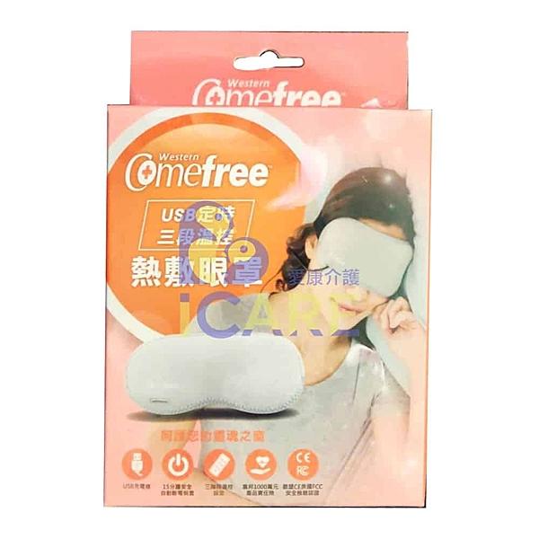 Comefree 康芙麗 USB定時三段溫控熱敷眼罩+愛康介護+