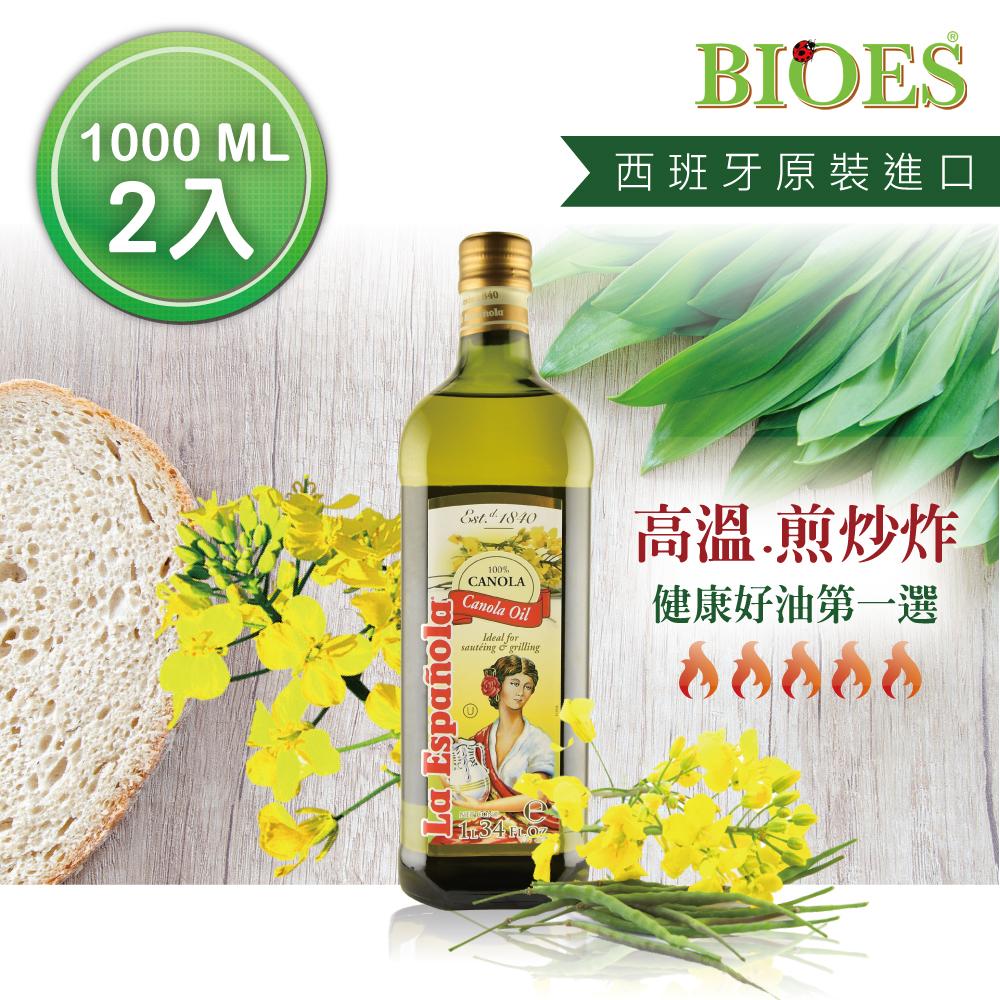 【萊瑞】100% 芥花油 西班牙原瓶原裝進口 (1000ml -2入)