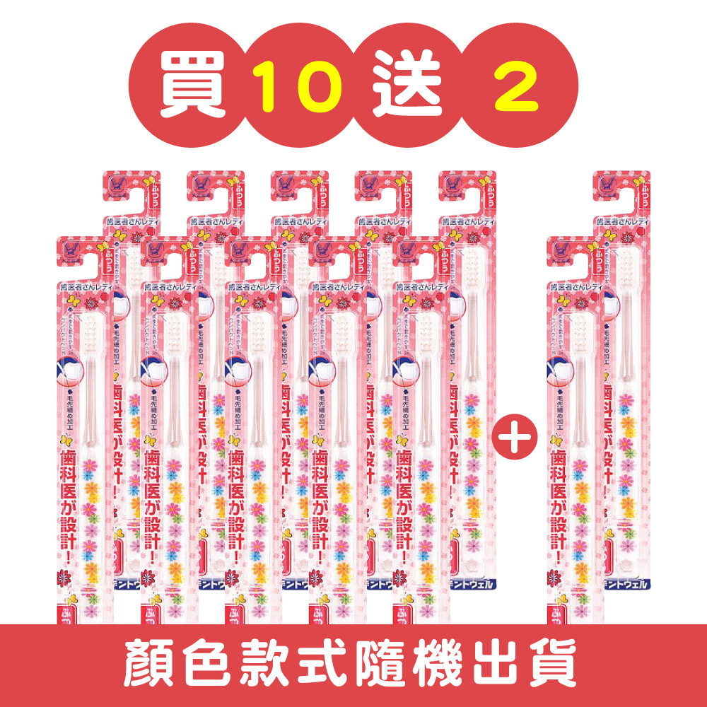 【大正製藥】Lady專用極細刷毛牙刷【買10送2】(共12入顏色隨機)