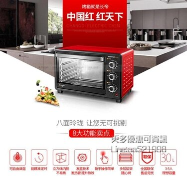 TB32SN電烤箱家用多功能全自動烘焙30L蛋糕披薩紅色小烤箱 每日下殺NMS 母親節禮物