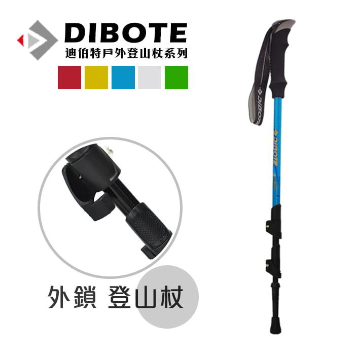 DIBOTE  迪伯特 外鎖式 7075鋁合金炫彩登山杖