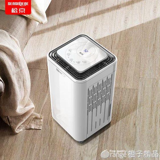 松京DH02除濕機家用干燥機臥室抽濕去濕器神器大功率除潮吸濕小型