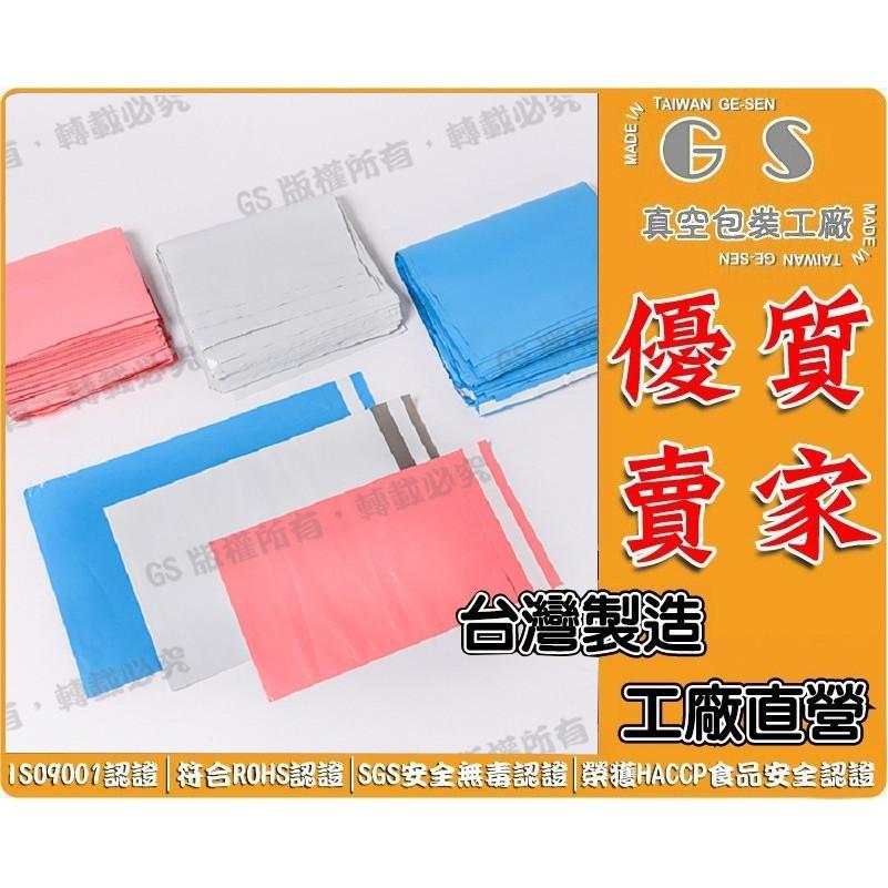 gs-bp44藍色破壞膠快遞袋45.7*54.5cm+4cm 50入160元含稅價/文件袋/樣品袋/