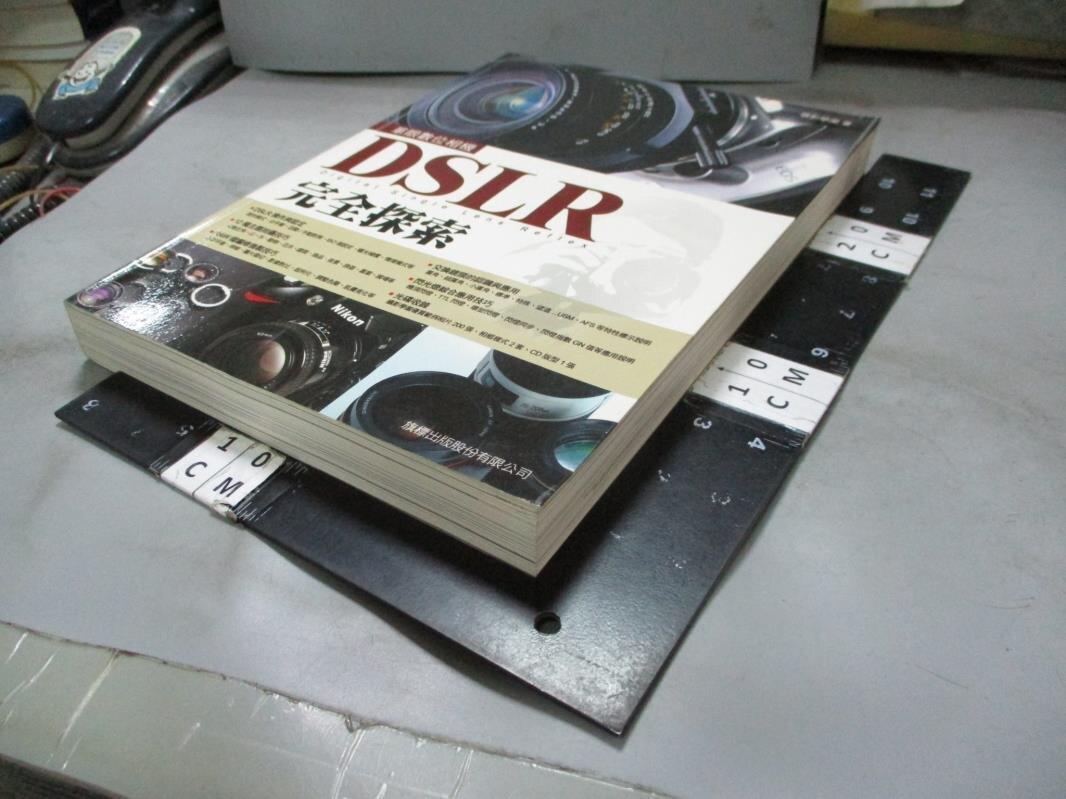 【書寶二手書T8/攝影_ER5】DSLR完全探索_攝影學園