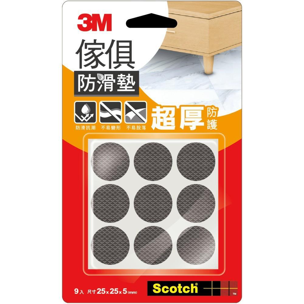 {振振百貨}3M 傢俱防滑墊 黑色圓型 25mm
