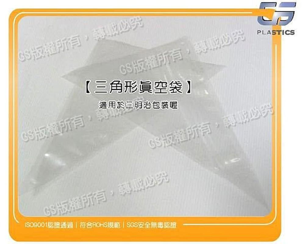 b9 三角形真空袋 19*27cm厚0.1 食品蜜餞袋母乳袋滷味袋