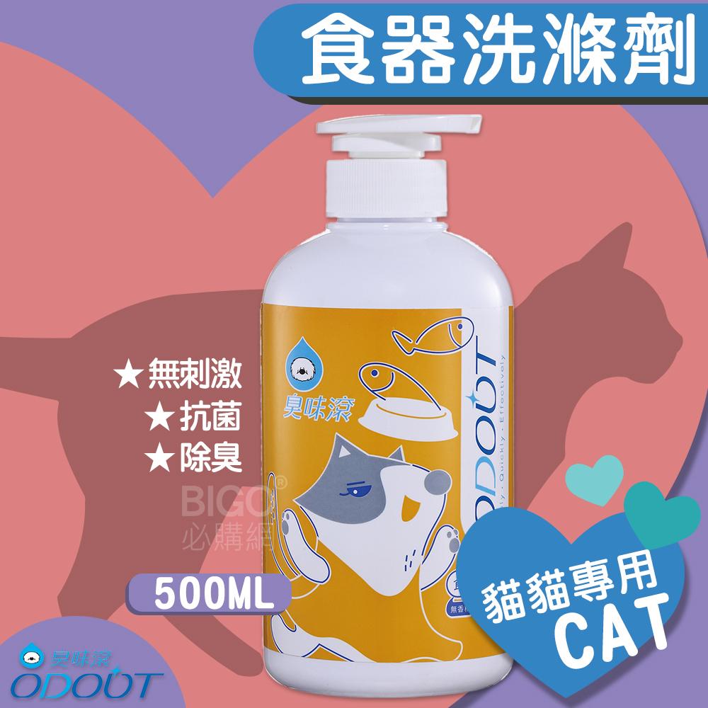 毛小孩必備◎臭味滾◎貓用 食器洗滌劑 500ml 洗碗精 清潔劑 抑菌 油垢 寵物碗 無刺激 不含柑橘類
