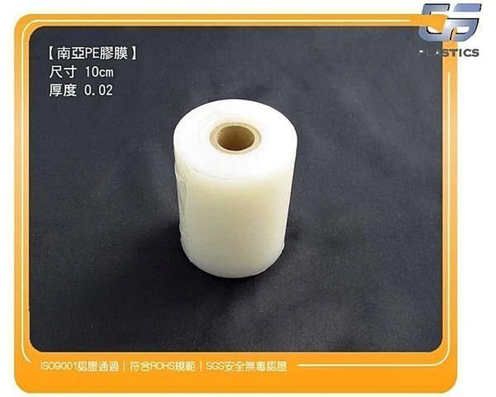 gs-g4改版優惠價pe膠膜南亞pe膠膜(雙面黏膠膜)10cm x 0.02*200