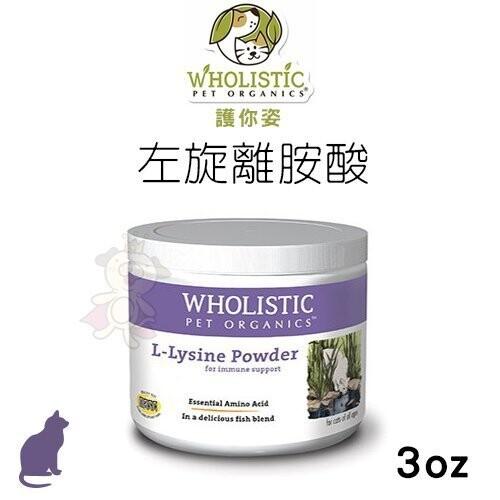 wholistic護你姿 左旋離胺酸3oz補充必需胺基酸貓適用