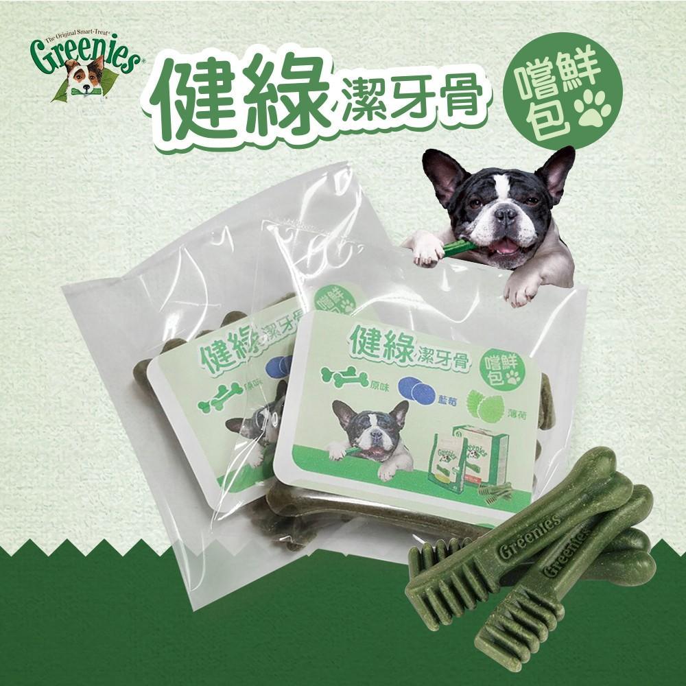 《嚐鮮價》 美國Greenies 新健綠潔牙骨 薄荷 隨手包 寵物耐咬磨牙零食