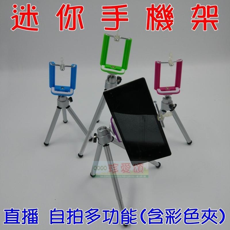 【珍愛頌】D006 手機直播支架 手機三腳架 含夾子 懶人支架 懶人夾 手機自拍 追劇支架 自拍支架 手機座 小型三腳架