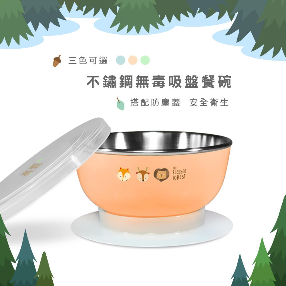 台灣製/多款顏色任選晉兒 祝福森林 兒童小孩環保304不鏽鋼無毒吸盤餐碗 餐具