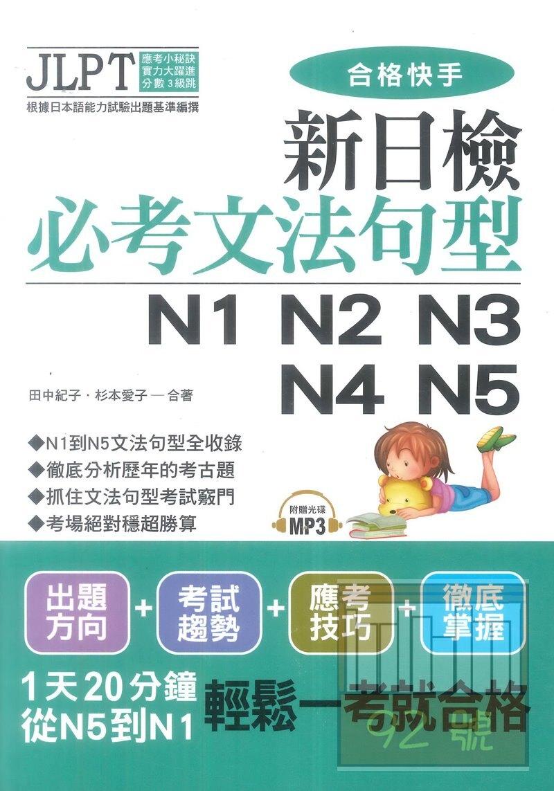 (11)新日檢必考文法句型N1 N2 N3 N4 N5 (附MP3)(布可屋)