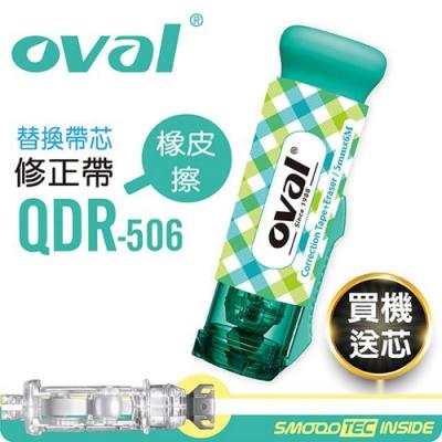 歐文 Oval QDR-506 兩用修正帶-藍綠(3入)