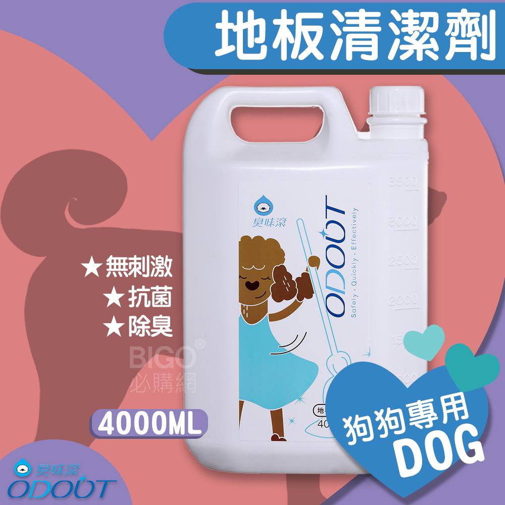 毛小孩必備◎臭味滾◎狗用 地板清潔劑 4000ml 清潔劑 除臭劑 抗菌 除臭 地板 不傷材質 無刺激
