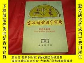 二手書博民逛書店古漢語常用字字典罕見1998版.Y25254 本編組 商務印書館