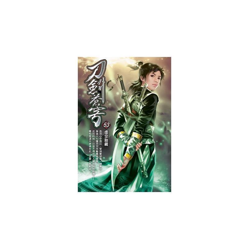刀劍蒼穹(53)[88折]11100642863